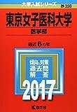 東京女子医科大学(医学部) (2017年版大学入試シリーズ)