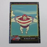 アマダ/マジンガーZ トレーディングコレクション■ノーマルカード■61/機械獣カード