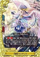 バディファイト/【パラレル】S-CBT02-0053 天使兵 リンティス【上】