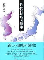 近代日朝関係史