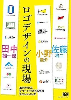 [佐藤 浩二, 田中 雄一郎, 小野 圭介]のロゴデザインの現場 事例で学ぶデザイン技法としてのブランディング