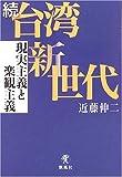 続・台湾新世代―現実主義と楽観主義