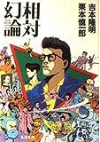相対幻論 (角川文庫 (6124))