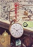 歴史の陰に時計あり!!―時計で世界の出来事をウオッチング