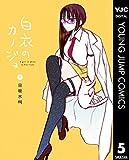白衣のカノジョ 5 (ヤングジャンプコミックスDIGITAL)