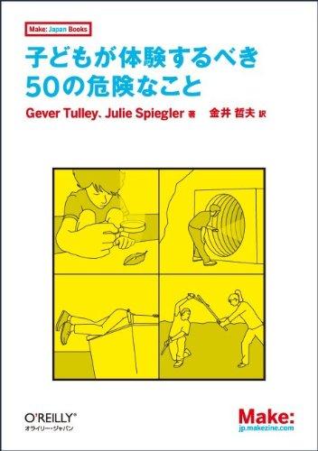子どもが体験するべき50の危険なこと (Make: Japan Books)の詳細を見る