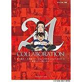 倉木麻衣×名探偵コナン ピアノソロ COLLABORATION BEST 21 -真実はいつも歌にある!-
