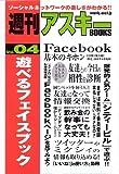 週刊アスキーBOOKS Vol.04 遊べるフェイスブック