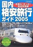 国内格安旅行ガイド―お得な『きっぷ』完全利用術 (2005) (イカロスMOOK)