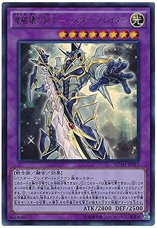 遊戯王 竜破壊の剣士-バスター・ブレイダー BOSH-JP045 ウルトラ