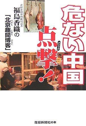 危ない中国 点撃! 福島香織の「北京趣聞博客」 (産経新聞社の本)の詳細を見る