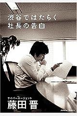 渋谷ではたらく社長の告白 単行本