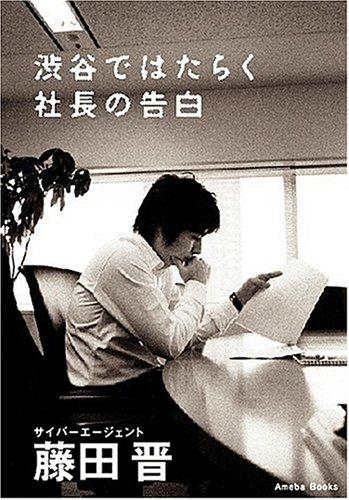 渋谷ではたらく社長の告白の詳細を見る