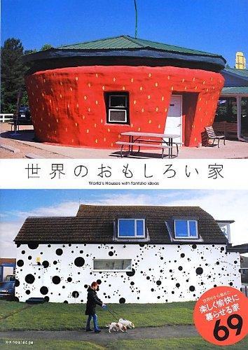 世界のおもしろい家の詳細を見る