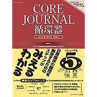 CORE Journal 循環器 no.5 2015 春夏号