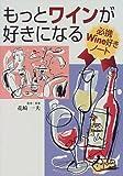 もっとワインが好きになる―必携Wine好きノート