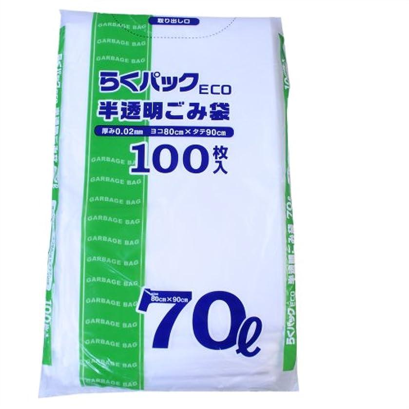 うめき声思い出させる見つけたゴミ袋 100枚組 半透明 70L用 PS-71