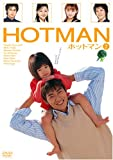 HOTMAN Vol.2[DVD]