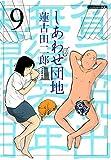 しあわせ団地(9)
