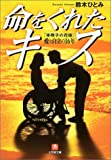 命をくれたキス(小学館文庫): 「車椅子の花嫁...