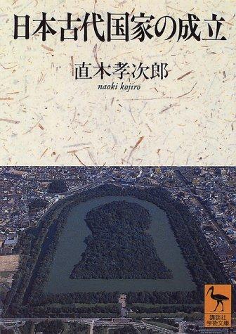 日本古代国家の成立 (講談社学術文庫)の詳細を見る