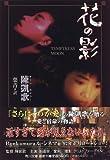 花の影 (角川文庫)