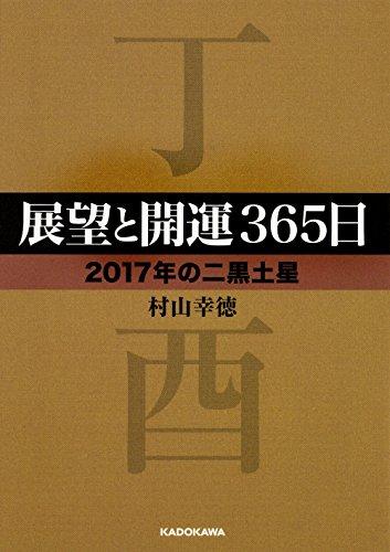 展望と開運365日 【2017年の二黒土星】 (中経の文庫)
