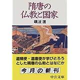 隋唐の仏教と国家 (中公文庫)