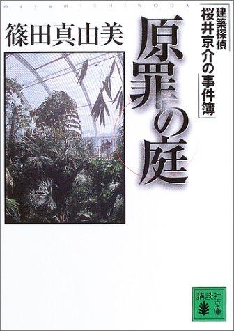 原罪の庭 建築探偵桜井京介の事件簿 (講談社文庫)の詳細を見る