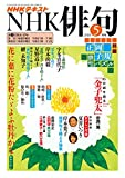 NHK学園2018年伊香保俳句大会