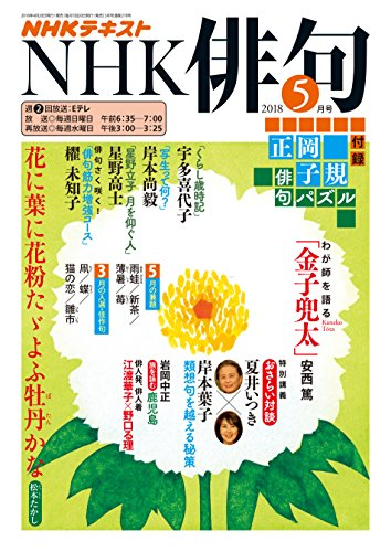 NHK 俳句 2018年 5月号 [雑誌]...