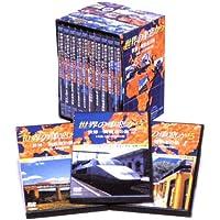 世界の車窓から 初回完全限定10枚組BOXセット