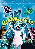 星くず兄弟の伝説 [DVD]