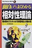 面白いほどよくわかる相対性理論―時空の歪みからブラックホールまで科学常識を覆した大理論の全貌 (学校で教えない教科書)