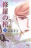 修羅の棺 2 (オフィスユーコミックス)