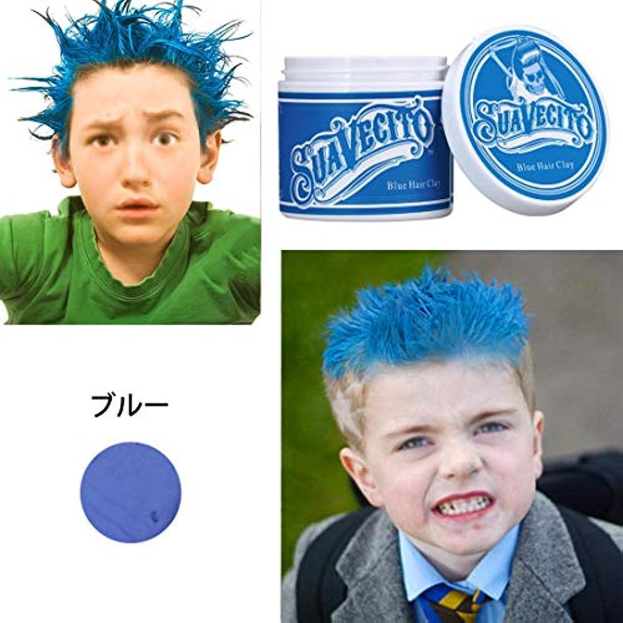 考慮わざわざ好色なカラー ワックス ワンタイムヘアワックス カラースタイリングワックス DIYヘアカラーワックス泥ユニセックス9色 (ブルー)