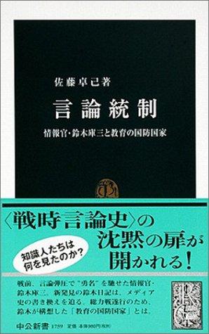 言論統制―情報官・鈴木庫三と教育の国防国家 (中公新書)