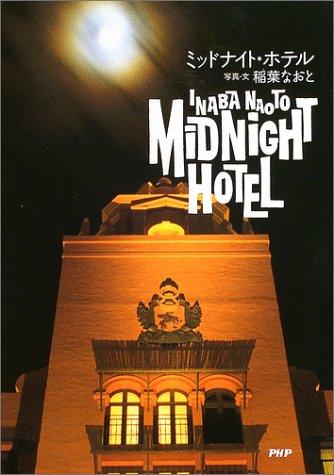ミッドナイト・ホテル