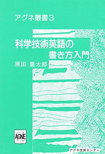 科学技術英語の書き方入門 (アグネ叢書)の詳細を見る