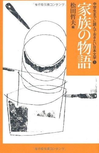 5家族の物語 (中学生までに読んでおきたい日本文学)の詳細を見る