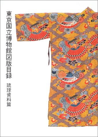 東京国立博物館図版目録 琉球資料篇