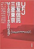 UFJvs.住友信託vs.三菱東京M&Aのリーガルリスク