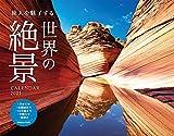 旅人を魅了する世界の絶景CALENDAR 2021 ([カレンダー])