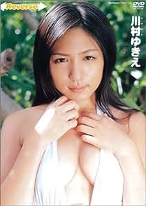 川村ゆきえ Reverse [DVD]