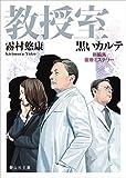 教授室 黒いカルテ 3 (静山社文庫)