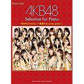 ピアノソロ AKB48 Selection for Piano 「桜の花びらたち」~「真夏のSounds good!」