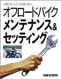 実戦メカニック 大田原修のオフロードバイクメンテナンス&セッティング