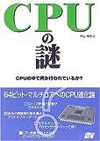 CPUの謎―CPUの中で何が行われているか?