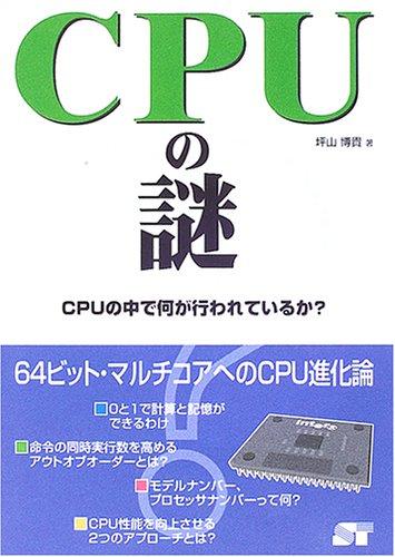 CPUの謎―CPUの中で何が行われているか?の詳細を見る