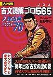 古文読解ゴロ565入試出典ベスト70―大学受験